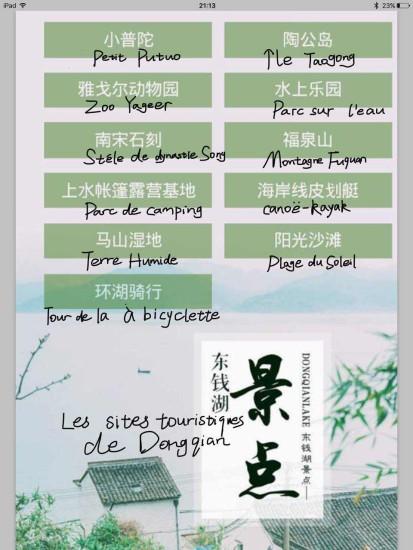 WeChat_guide-touristique