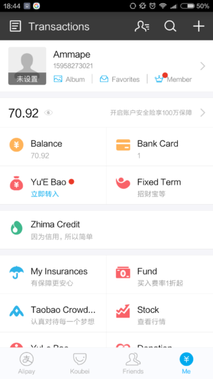 Alipay interface 2