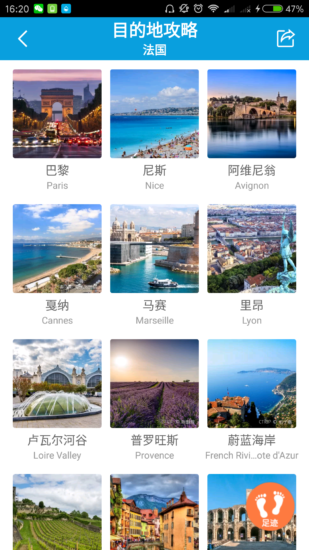 ctrip_destinations_france