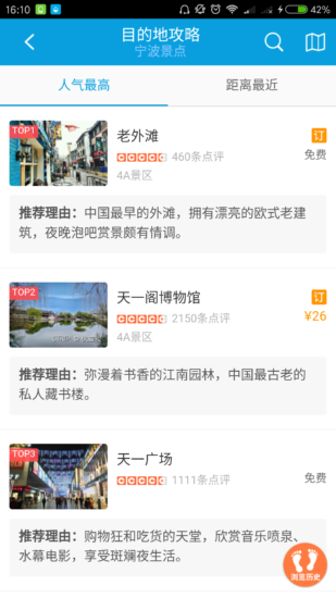 screenshot_2016-09-26-16-10-41-558_ctrip-android-view